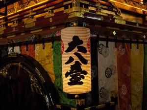 daihachitai
